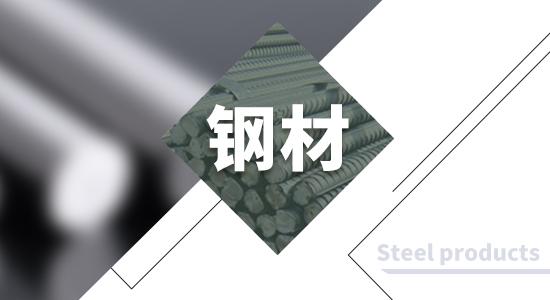 中钢协:3月份国内市场钢材价格波动上行 后期价格难以继续上涨