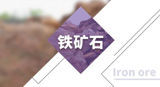 中钢协回应铁矿石暴涨:有炒作成分 将加大国内外铁矿石的开发开采力度