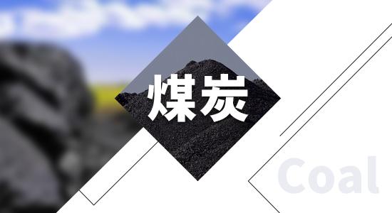 发改委等三部门联合印发通知 对煤矿产能核增实行产能置换承诺制